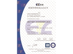 ISO质量认证体系